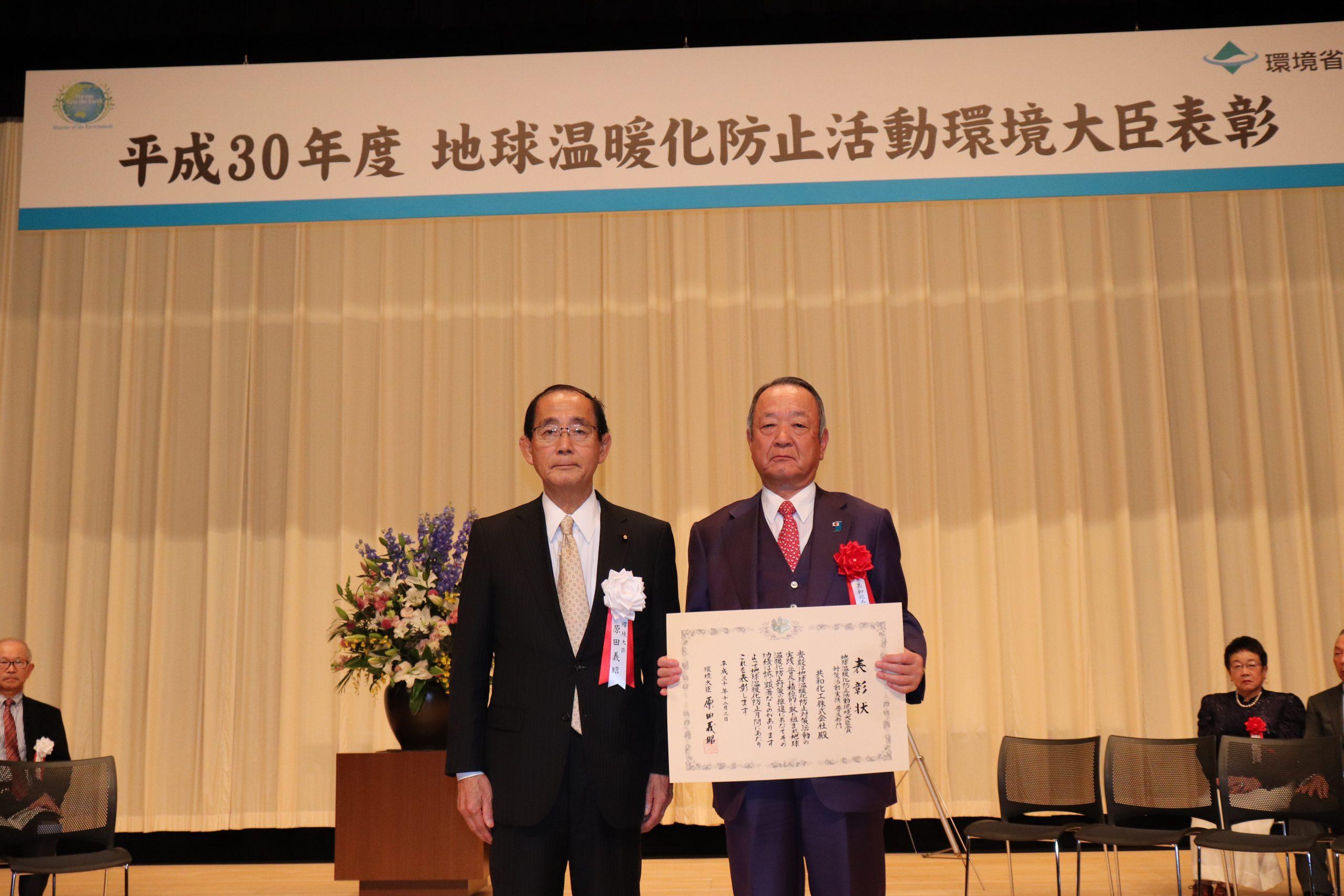 『平成30年度地球温暖化防止活動環境大臣表彰(対策活動実践・普及部門)』受賞