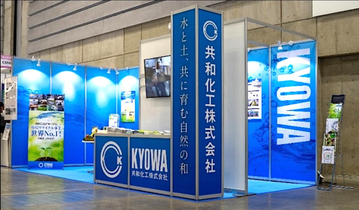 共和化工株式会社「下水道展'19横浜」にブース出展!